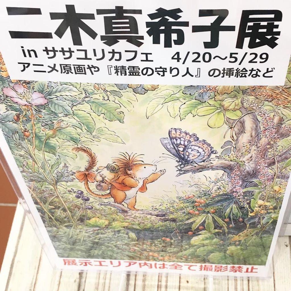 ササユリカフェでやってる二木真希子展。『精霊の守り人』の挿絵ももちろんいいけど、『もののけ姫』でシシ神が踏んだ地面にブハ