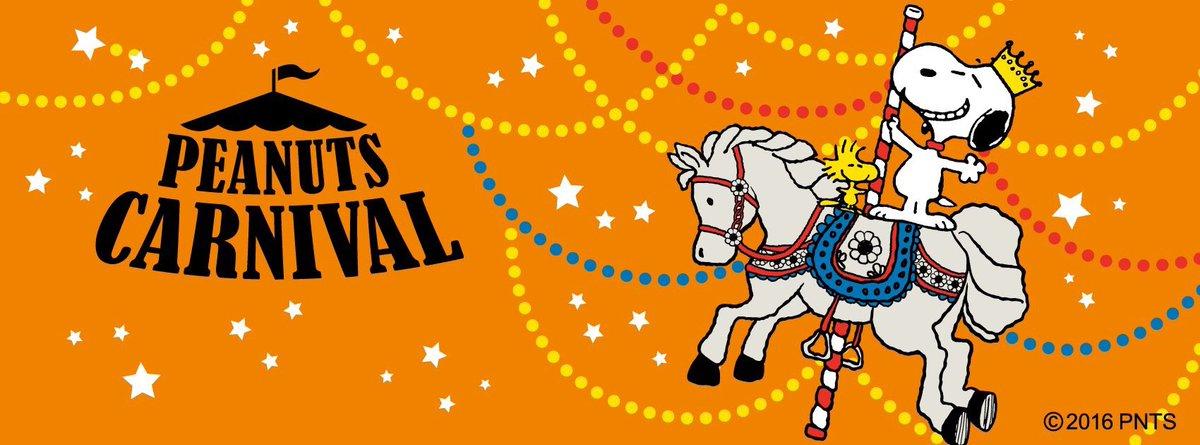【予告】次の #ピーナッツカーニバル  5/31から #あべのハルカス近鉄本店 で開催。 PEANUTS CARNIVA