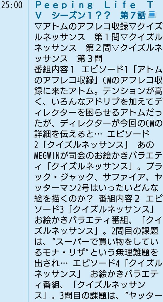 テレビ神奈川様で明日5月19日(金)25時~「Peeping Life TVシーズン1??」第7話が放送されます。ついに