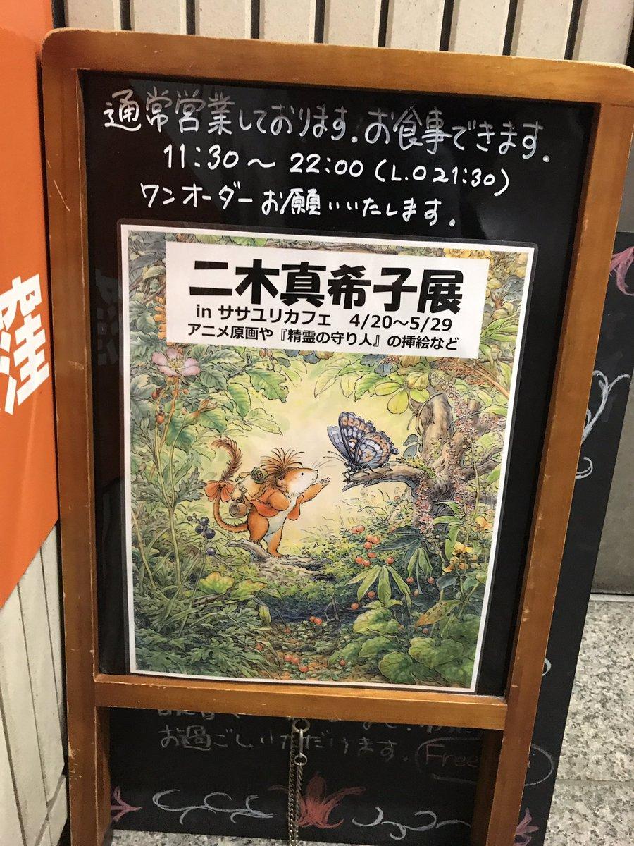 仕事帰りにササユリカフェの二木真希子さんの原画展へ。二木さんの手によるジブリ作品の原画や「精霊の守り人」シリーズの原作イ