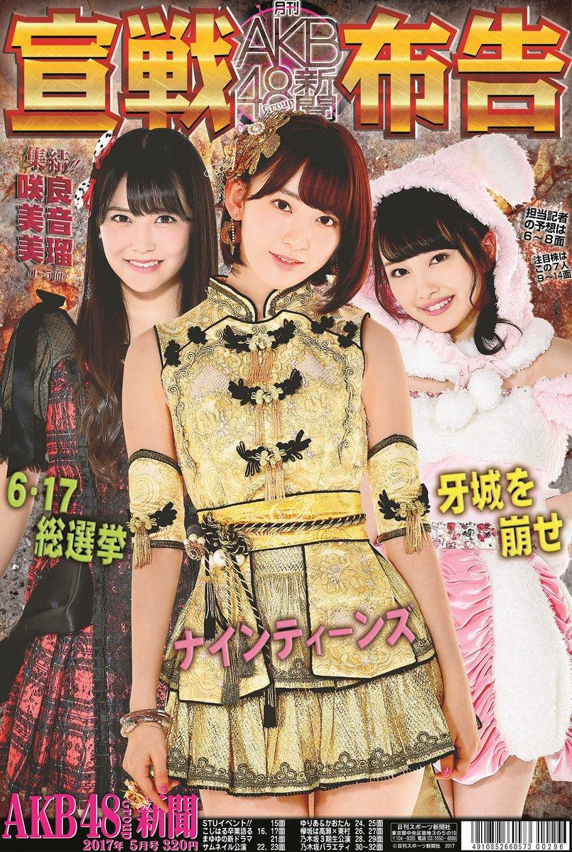 【AKB48】向井地美音応援スレ 58.1【みーおん】©2ch.netYouTube動画>32本 ->画像>63枚