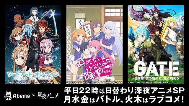 AbemaTV「深夜アニメチャンネル」で日替わり深夜アニメSPが放送。『SAO』などバトルアニメ、『俺修羅』などラブコメ