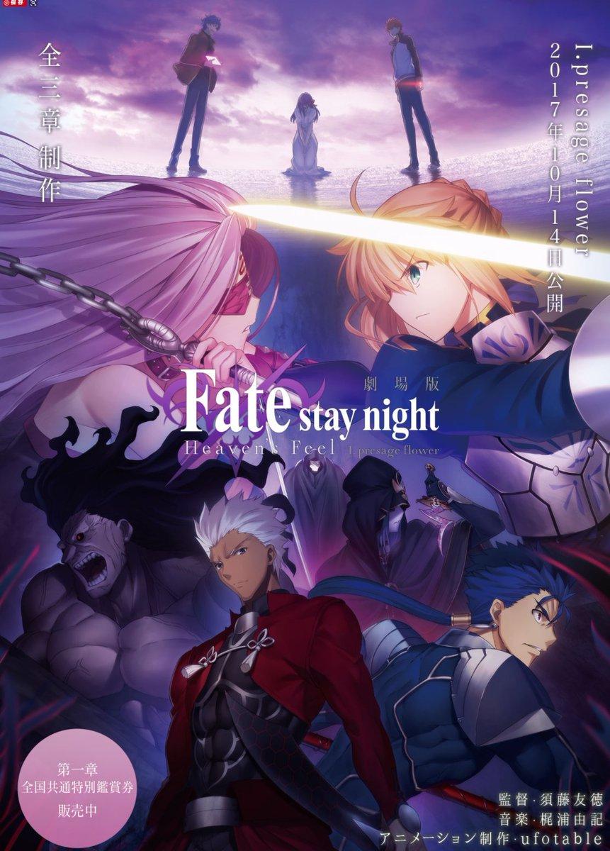 劇場版「Fate/stay night[Heaven's Feel] Ⅰ.presage flower」の最新キービジュ