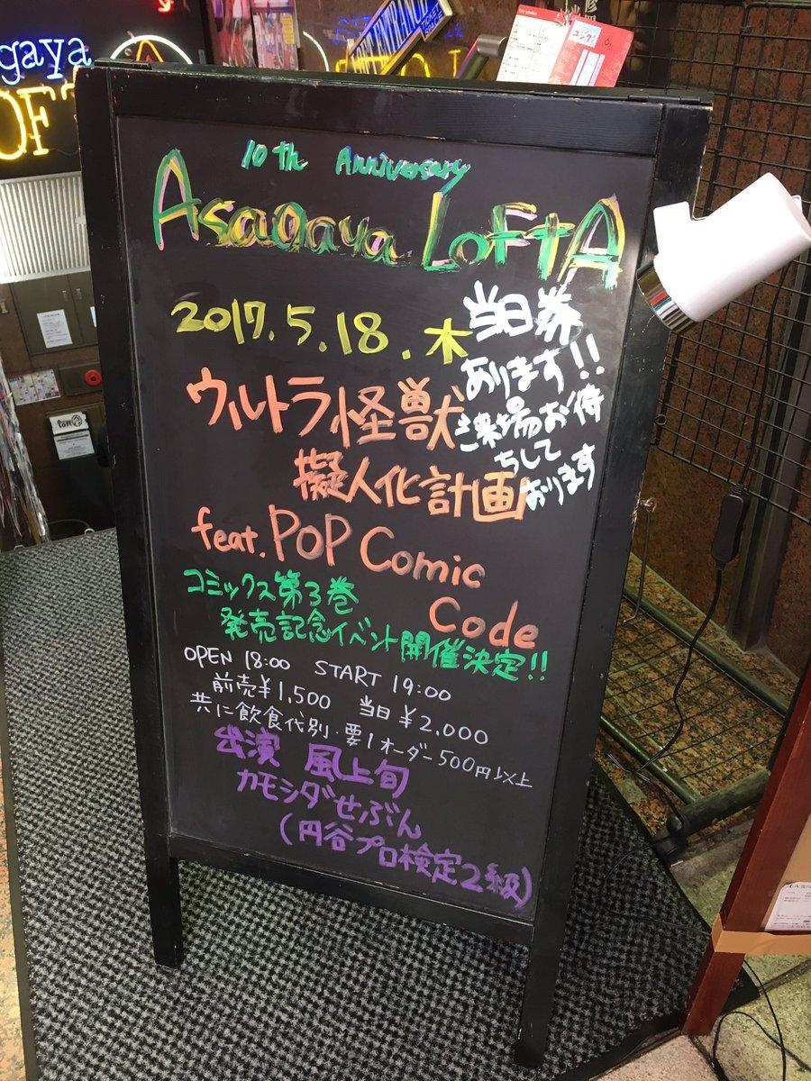 今日は友達の誘いで阿佐ヶ谷ロフトにてウルトラ怪獣擬人化計画fPOPのトークイベントに行ってきました作者のムービーからSN