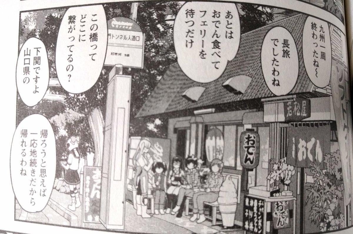 GWばくおん聖地巡礼九州ツーリング⑰若松屋!#ばくおん