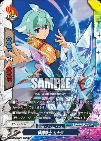 【バディファイト】r 公式今日のカード「神脚拳士 カナタ」!