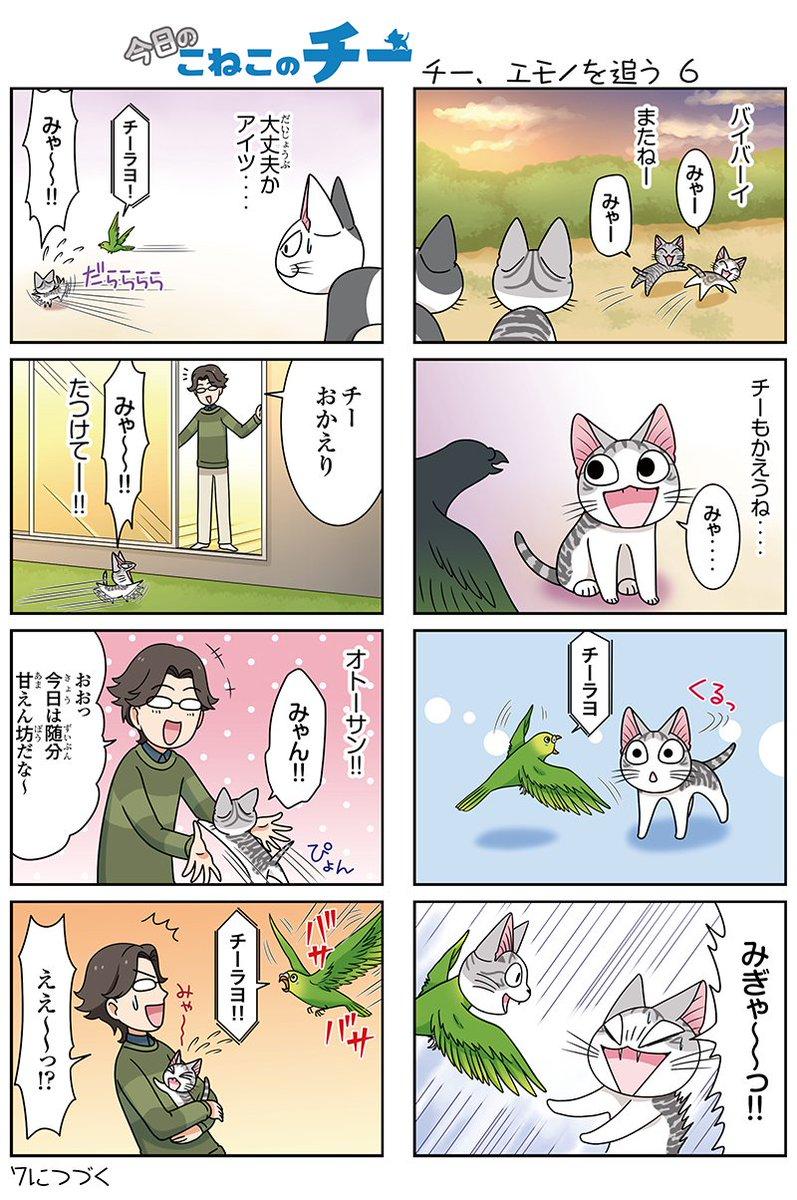 8コママンガ【今日のこねこのチー】チー、エモノを追う63DCGアニメ『こねこのチー ポンポンらー大冒険』がマンガになった
