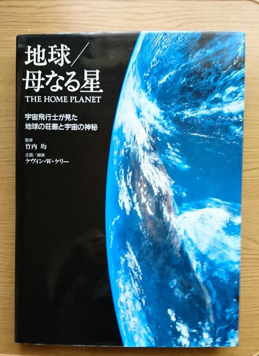 ヤァマン! 今週号を読んで思い出したことが有りちょっと引っ張り出しました。30年くらい前に買った「地球/母なる星」と言