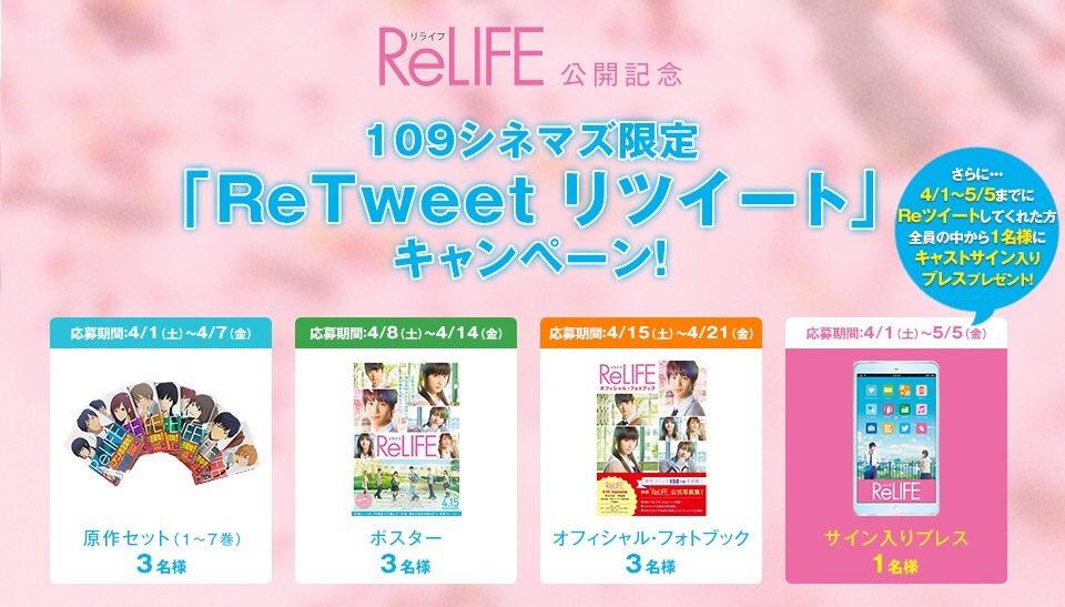 『ReLIFE リライフ』公開記念 109シネマズ限定「ReTweet リツイート」キャンペーンにご応募下さった皆様、た