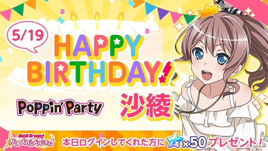 本日、5月19日はPoppin'Party ドラム担当、山吹沙綾の誕生日🎂お誕生日を記念して「スター×50」をプレゼント