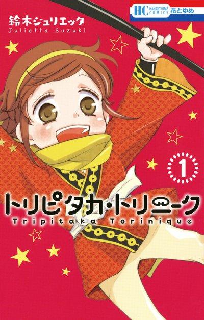 【新着】『#神様はじめました』で圧倒的人気を誇った #鈴木ジュリエッタ 先生の最新作は「少女西遊記」!『トリピタカ・トリ