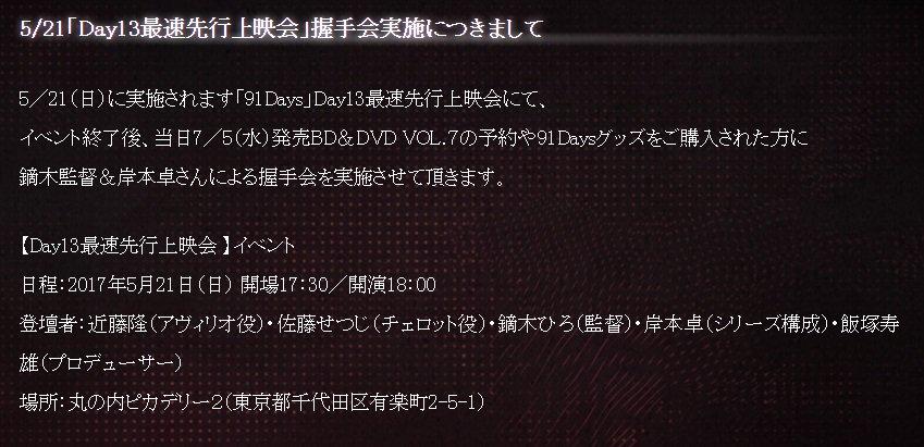 【イベント】Day13最速先行上映会イベント当日、7/5(水)発売BD&DVD VOL.7予約や91Daysグッズをご購