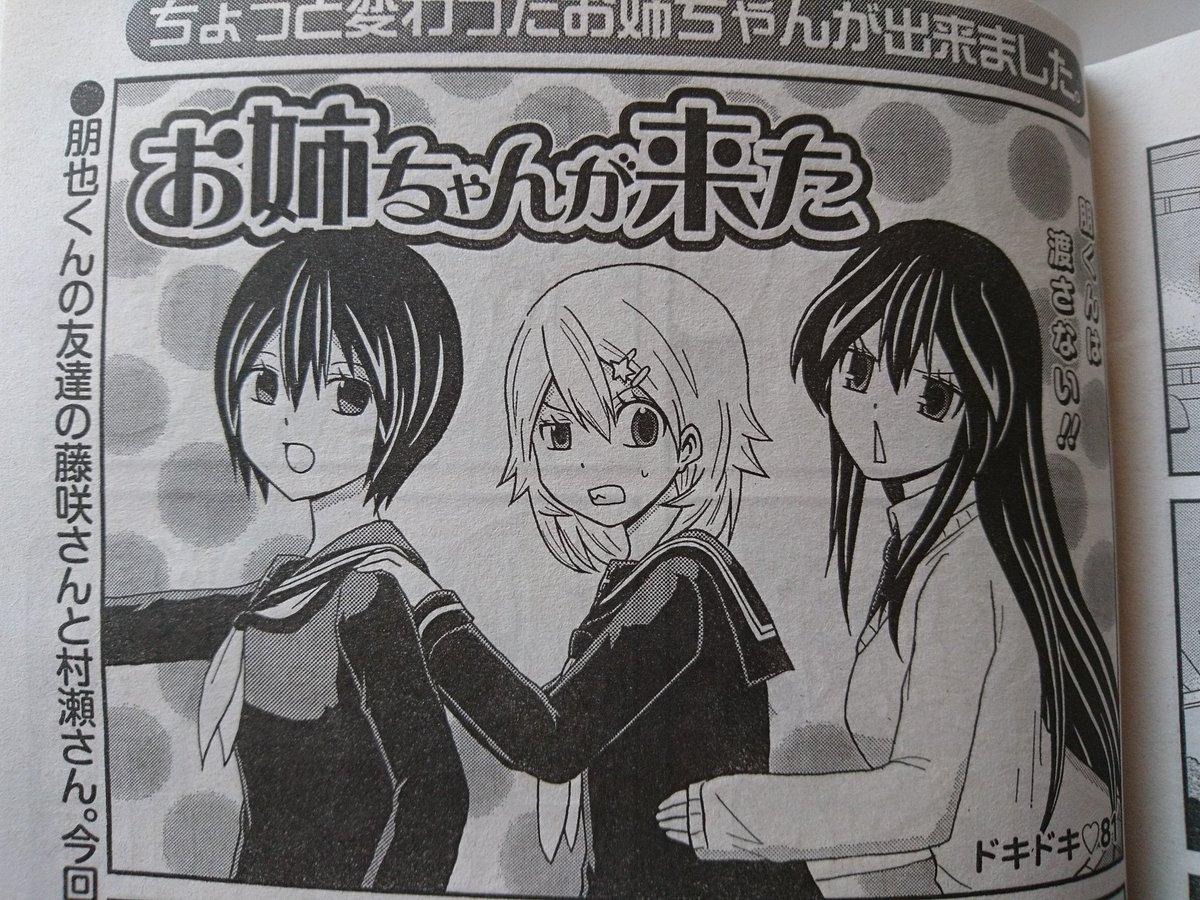 まんがライフ7月号発売注中。「お姉ちゃんが来た」今回は美奈と純のお話。よろしくお願いします。