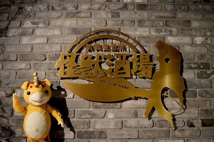 5/21(日)オープンの新店「怪獣酒場 新橋蒸溜所」の潜入レポートを掲載しました!サラリーマンの聖地・新橋の地下には大人