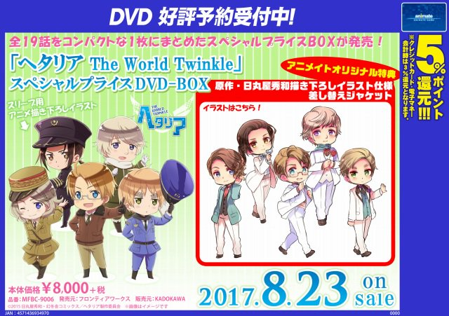 【#ヘタリア】8/23発売予定『ヘタリア The World Twinkle』スペシャルプライスDVD-BOXもご予約受
