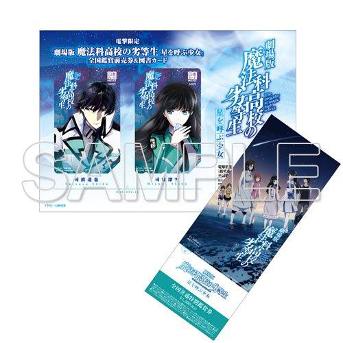 電撃限定『劇場版 魔法科高校の劣等生 星を呼ぶ少女』全国鑑賞前売券&図書カード達也と深雪のイラストを使用した図書カード2