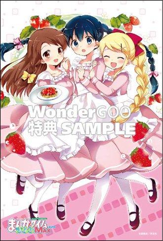 本日発売 芳文社「まんがタイムきららMAX 7月号」WonderGOO特典ポストカード #きんいろモザイク #kinmo