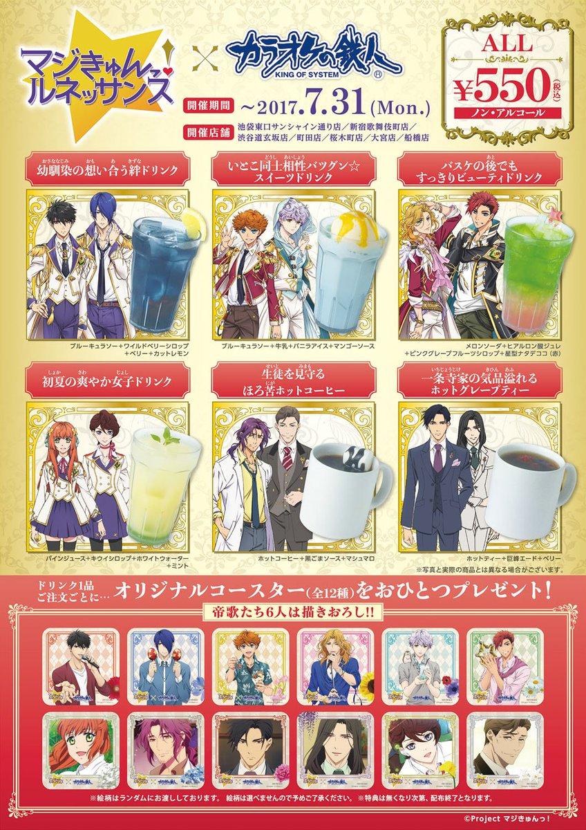 【カラ鉄コラボ】5/26(金)~7/31(月)開催の「カラ鉄コラボ Vol.2」のメニューが公開でじゅっ!他にも、オリジ