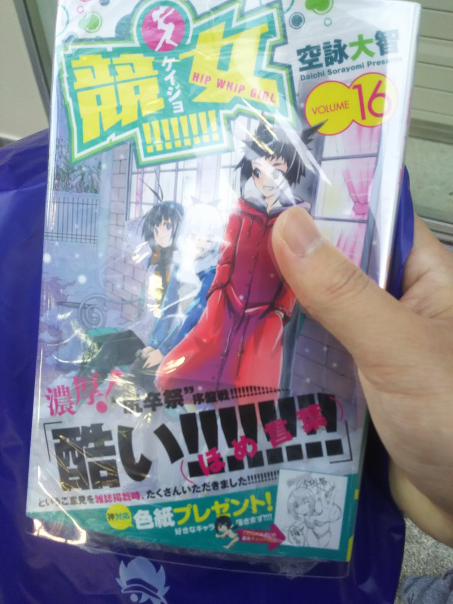 競女!!!!!!!!16巻買いました~。ポン橋のアニメイト結構入荷してたで。色紙当てたいな~。#競女