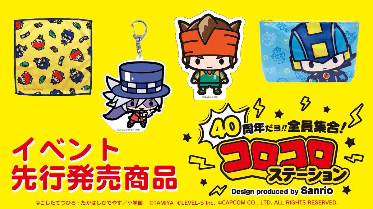 『40周年だよ!!全員集合!コロコロステーションproduced by Sanrio』5月23日(火)から開催!27日(