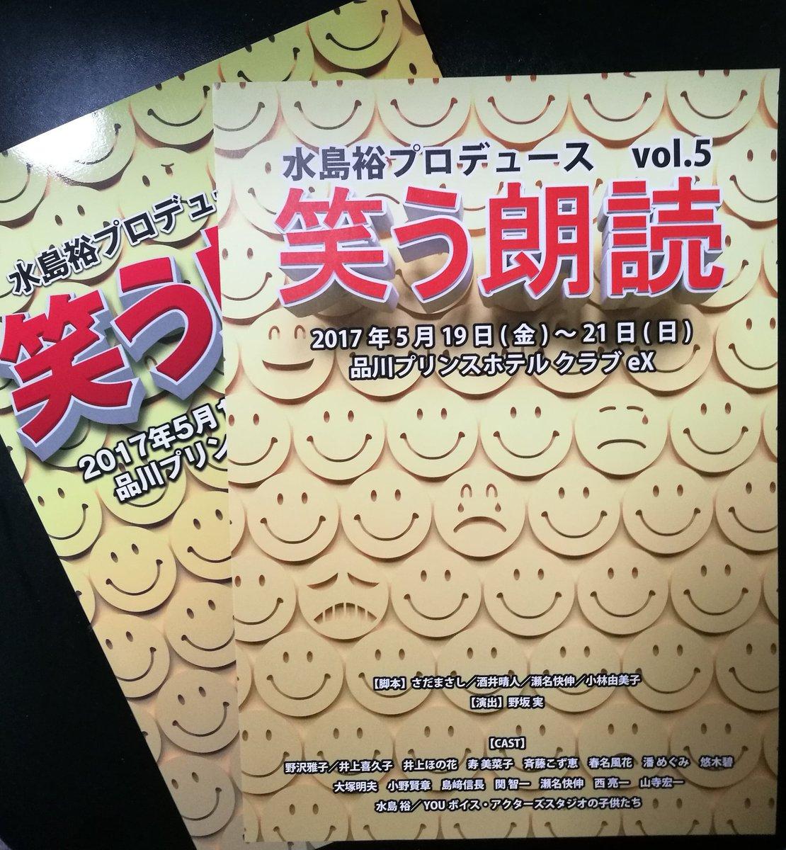 水島裕さんプロデュースの朗読劇「笑う朗読」の初日に行って来ました。とても面白かったです!やはり皆さん、素晴らしい演技力で