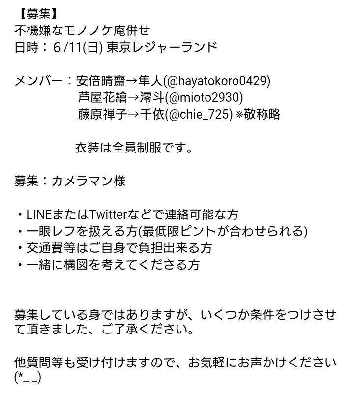 【カメラマン様募集】不機嫌なモノノケ庵6/11(日)東京レジャーランド安倍、芦屋、禅子のあわせを撮影して下さる方を探して