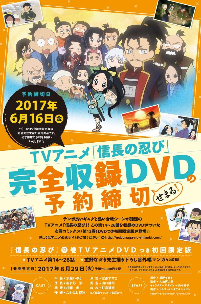 【アニメ告知】信長の忍び12巻DVD付き限定版、予約締切が来月に迫っております。今回もこの売り上げが続編につながりますの