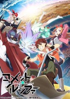 Comet Lucifer コメット・ルシファー: Action, Adventure, Fantasy, Mecha
