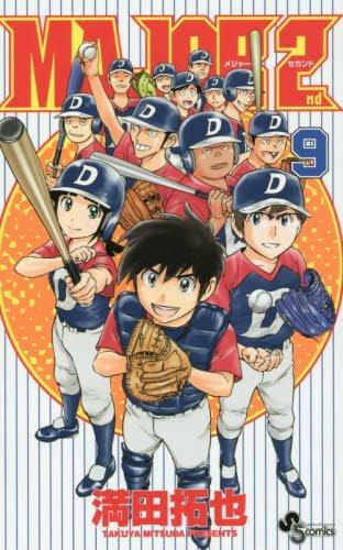 【新刊コミックス入荷情報】少年サンデーコミックス『MAJOR 2nd ⑨』満田拓也先生『柊様は自分を探している。 4』西