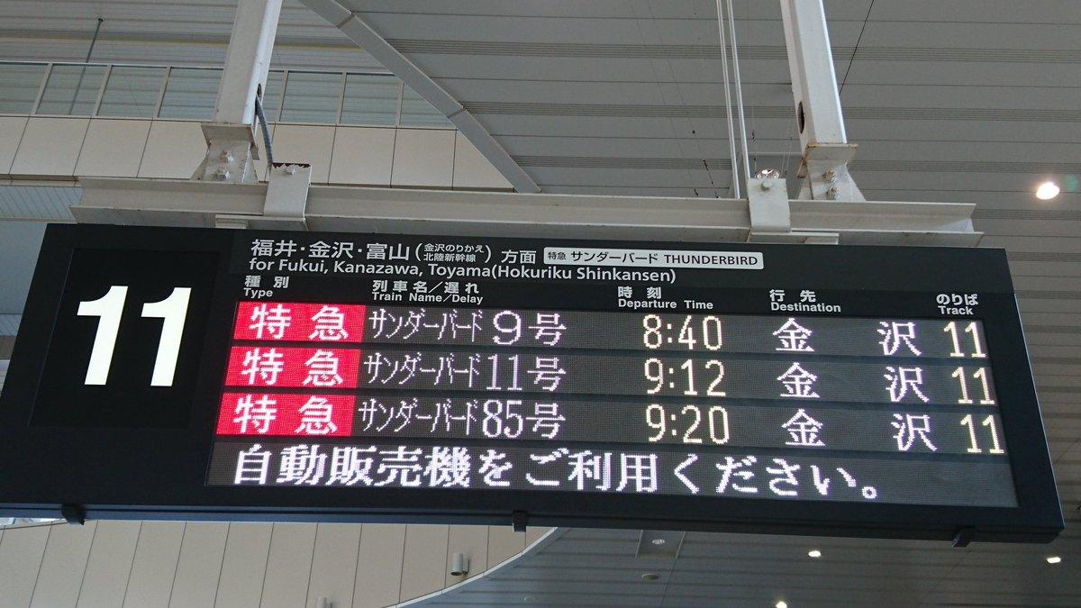 富山へ…いざ、参る!!#クロムクロ