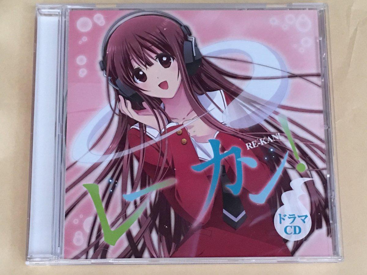 先ほどのアニメの話からドラマCDに行くと、手元の「レーカン!」という作品も大変豪華でして。戸松さん(愛ちゃん)、花澤さん