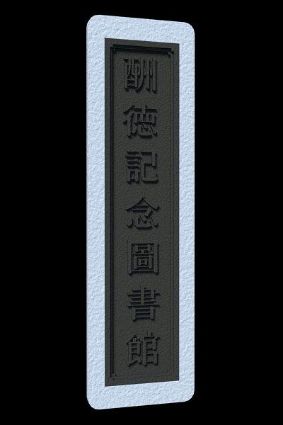 #豊郷小学校旧校舎群 から図書館の看板を作りました。書体は違うけど。 #shade3D #3dcg #けいおん