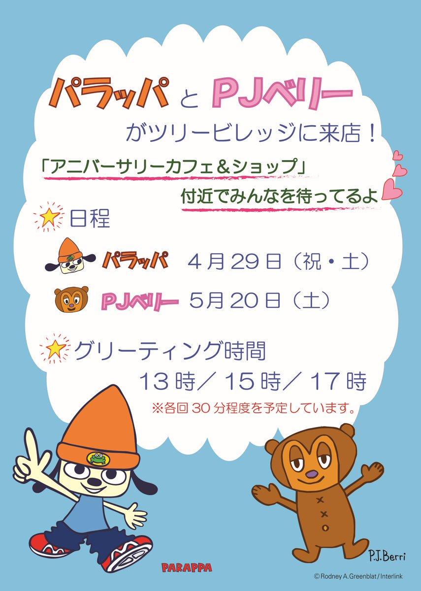 東京スカイツリーにて開催中の「パラッパラッパー アニバーサリーカフェ」!このあと13時からPJベリーがツリービレッジにや