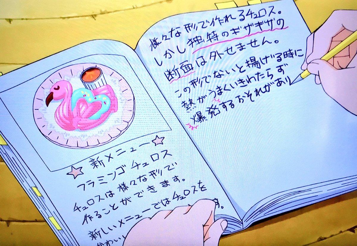チュロスが☆型なのは熱伝導と爆発防止のためって、プリキュアひまりちゃんに教わって、( ^ω^ )この娘、将来、全年齢向け