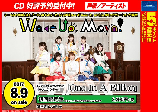 【CD予約情報】『Wake Up,May'n!「One In A Billion」』TVアニメ「#世界食堂 オープニング