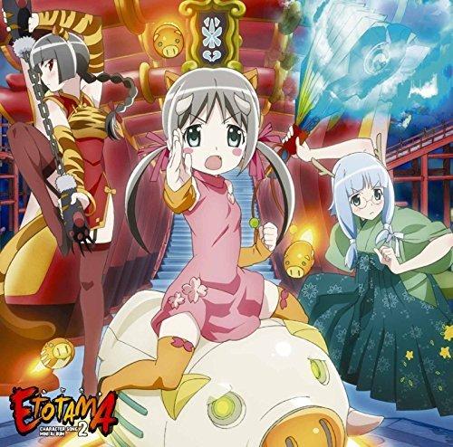 Playing :さてこそ桃源郷 えとたま キャラクターソングミニアルバム2「ETMファイティングクライマックス! 本気