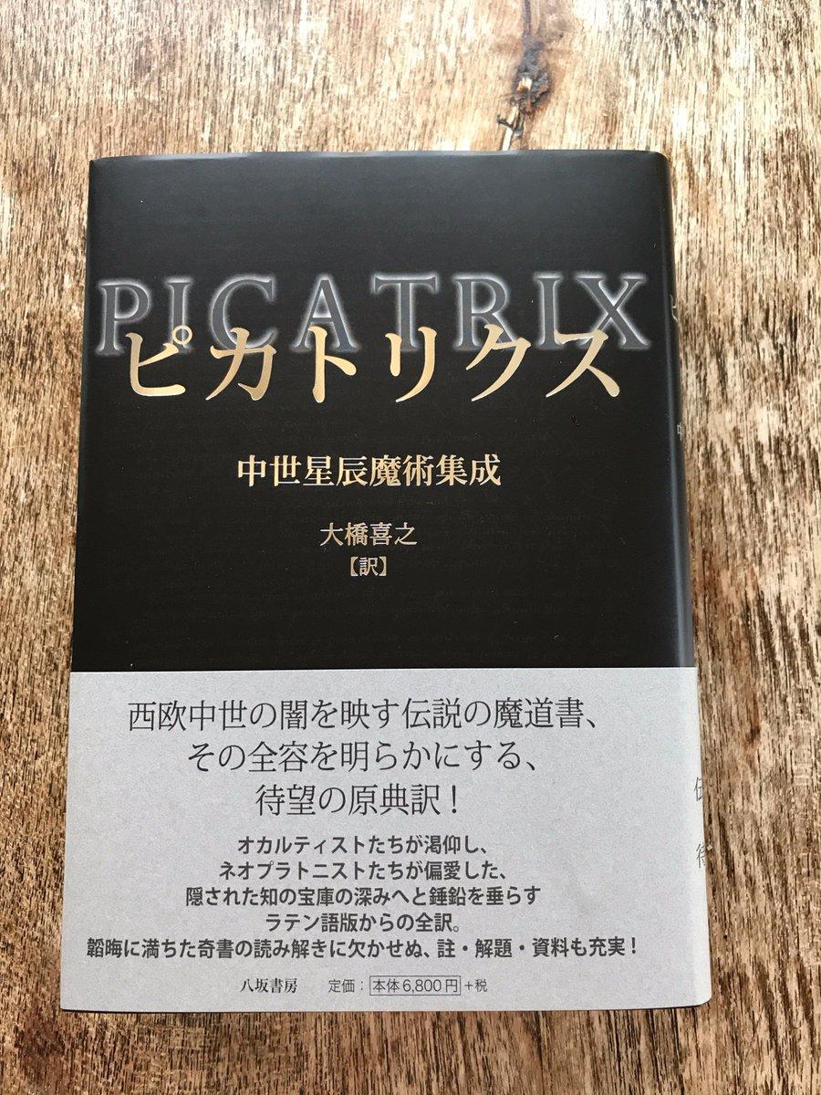 ピカトリクス 中世星辰魔術集成...