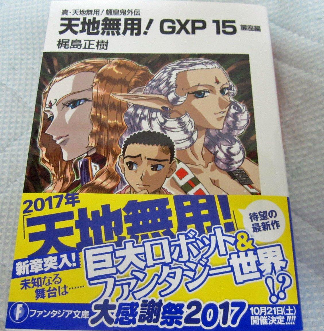 本日の購入本「真・天地無用!魎皇鬼外伝 天地無用!GXP15 簾座編」おお!新章開幕だっ!アニメの続きがついに読めるぞ!