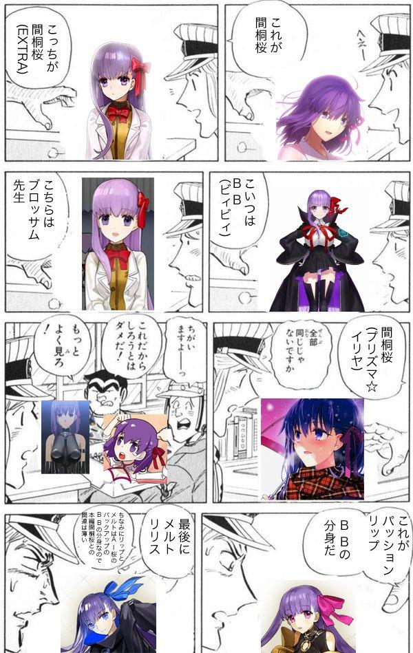 【Fate/GO】漫画!こち亀コラ桜バージョン!「全部同じじゃないですか?」  #FateGO #FGO