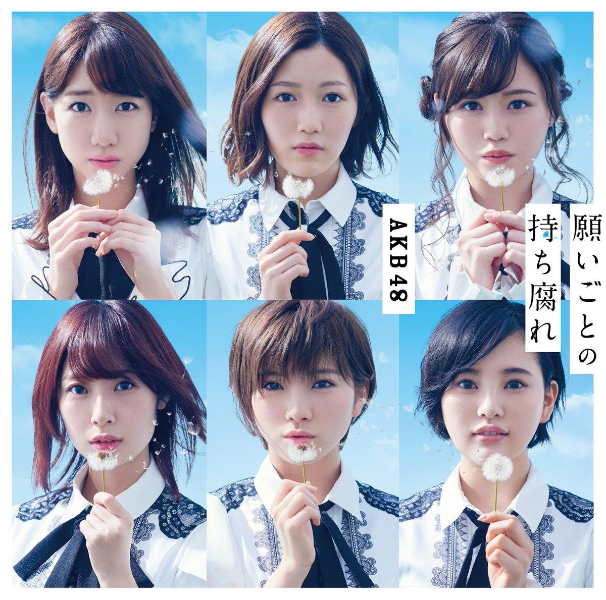 【AKB48】シングル『願いごとの持ち腐れ』が売上250万枚突破! 「選抜総選挙」の熱気を裏付ける結果に [無断転載禁止]©2ch.netYouTube動画>2本 ->画像>76枚