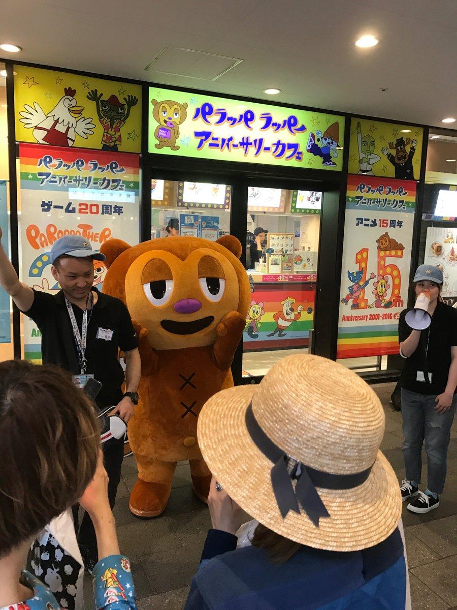 東京スカイツリーにて開催中の「パラッパラッパー アニバーサリーカフェ」!PJベリーの本日最後のグリーティングが終了しまし