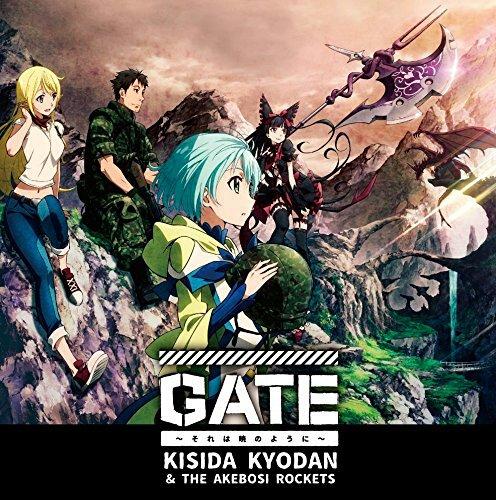 Playingなう♪ 曲名「GATE〜それは暁のように〜」 タイトル「GATE 自衛隊 彼の地にて、斯く戦えり」 アーテ