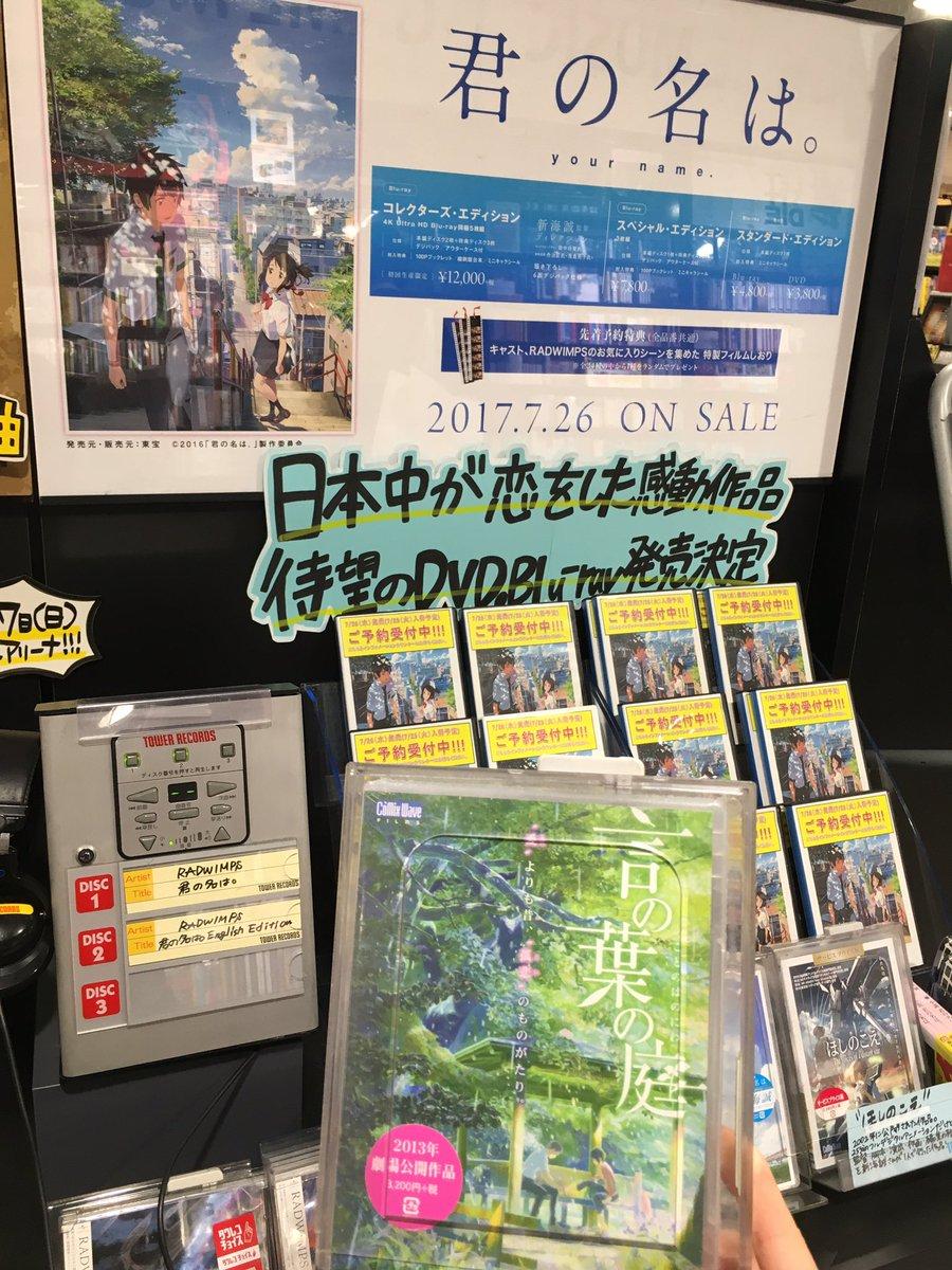 【4F 渋谷アニメ部】本日ご紹介の新海誠過去作は「言の葉の庭」。『君の名は。』劇中にも言の葉の庭のキャラクターが登場して