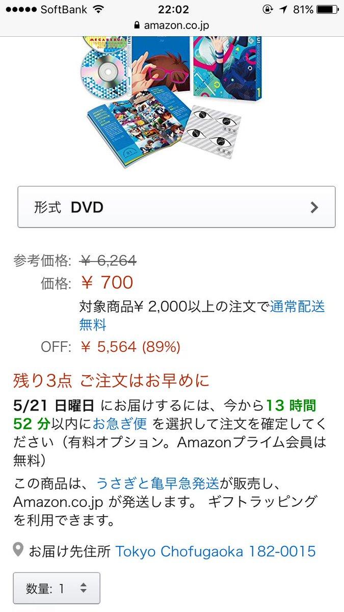 メガネブ!この前いくらだっけ?1000円切ったから100円以下を目指して欲しい