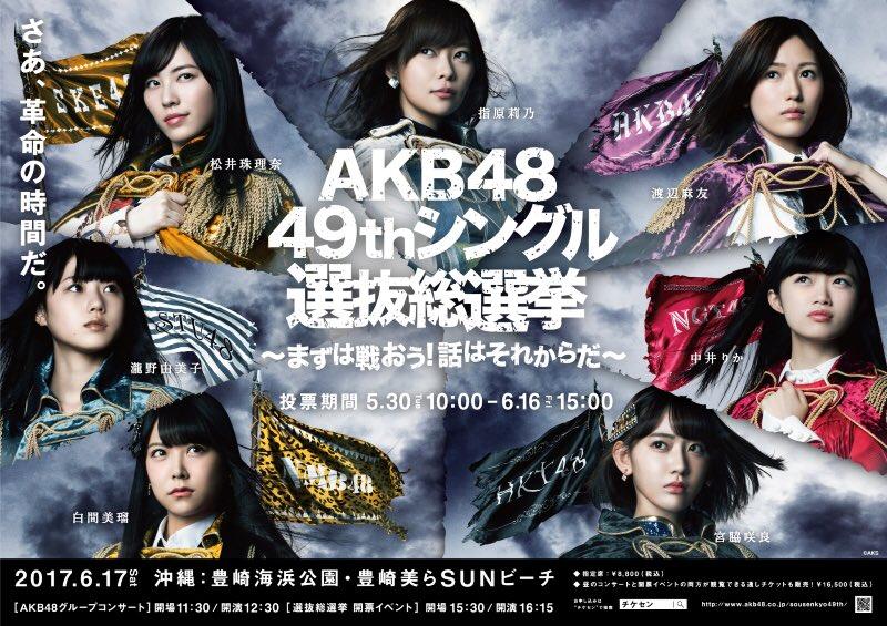 【AKB48】本日から第9回選抜総選挙の投票開始!ファンも気合「今日から毎日100票づつ投票します!!」