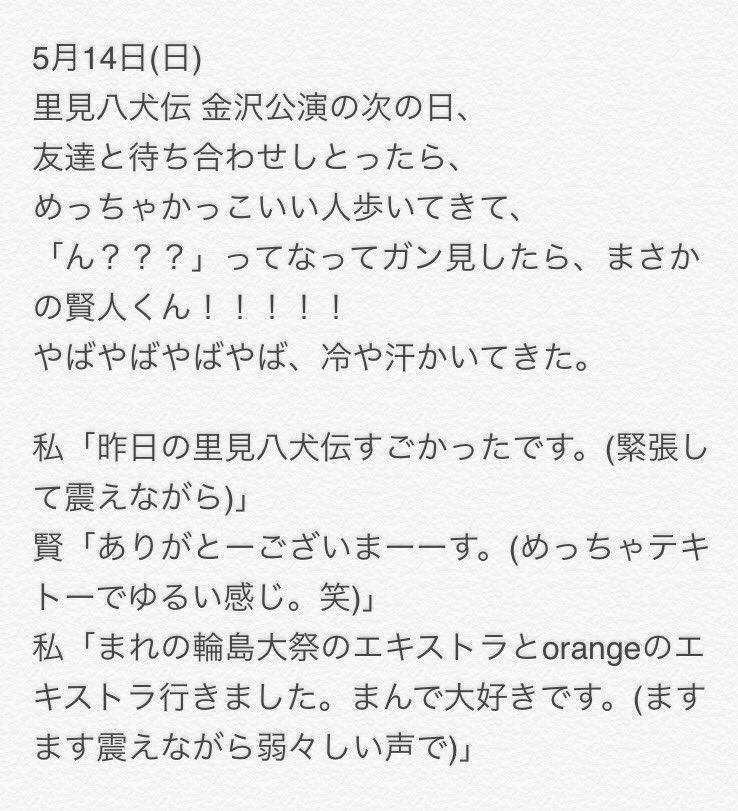 山﨑賢人「里見八犬伝」金沢公演の次の日の出来事。#山﨑賢人#里見八犬伝