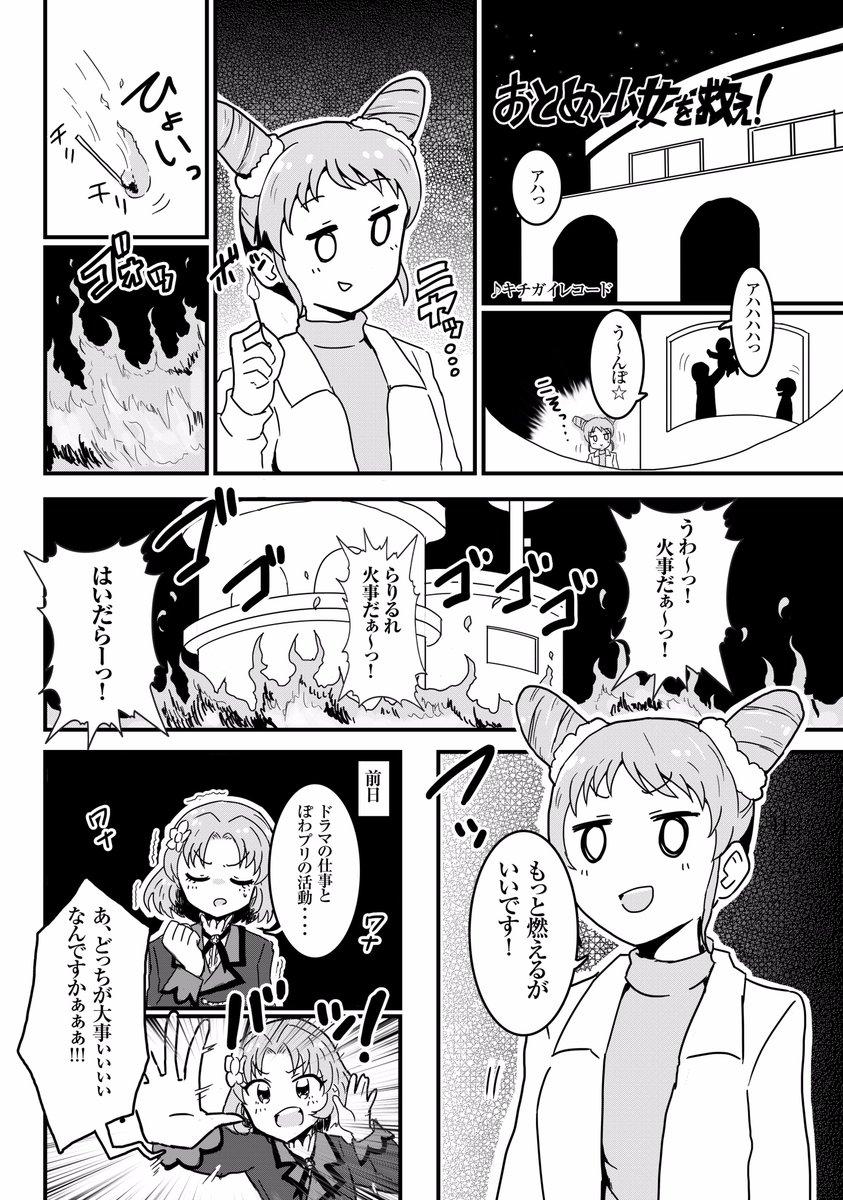 アイカツ×チャー研合同の有栖川おとめが家を燃やす漫画の1ページ目です。