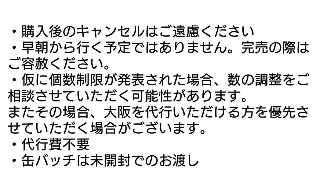 【代行】美男高校地球防衛部LOVE!CG LIVE!DAY1 物販の代行を、フォロワー様限定で承ります。詳細は画像をご確