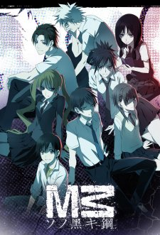 M3: Sono Kuroki Hagane M3~ソノ黒キ鋼~: Action, Drama, Mecha, Sci-