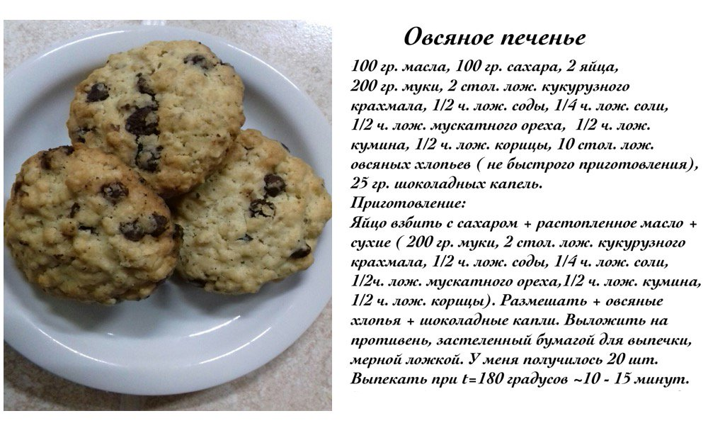 Овсяное печенье с мукой овсяной в домашних условиях